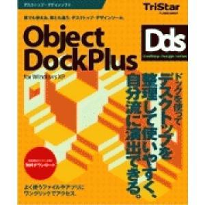 トリスター ObjectDockPlus - 拡大画像