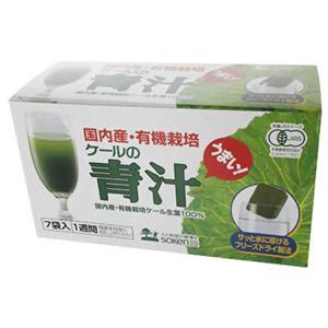 創健社 国内産 有機栽培 ケールの青汁 フリーズドライ製法 5g×7袋 - 拡大画像