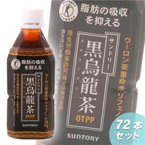 SUNTORY(サントリー) 黒烏龍茶 (72本セット) 【特定保健用食品】 - 拡大画像