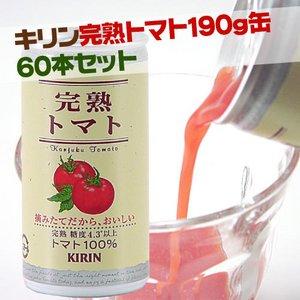 完熟トマト有塩190g缶 60本入り - 拡大画像