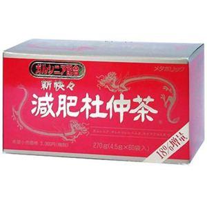 新快々 減肥杜仲茶 4.5g×60包 - 拡大画像