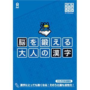 脳を鍛える 大人の漢字 - 拡大画像