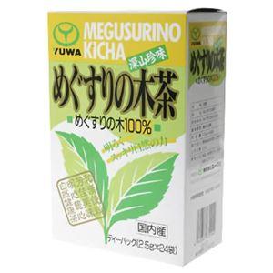 ユーワ めぐすりの木茶 2.5g×24袋 - 拡大画像
