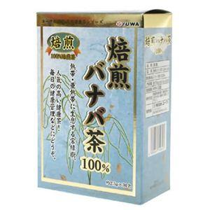 ユーワ 焙煎バナバ茶 2.5g×30包 - 拡大画像