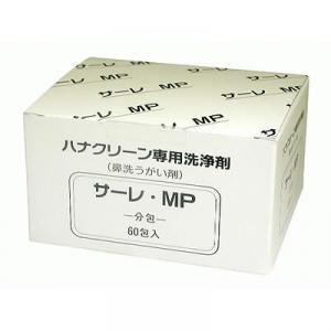 ハナクリーン専用洗浄剤 サーレ・MP 60P - 拡大画像