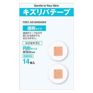 キズリバテープ透明タイプ 円形サイズ14枚 - 拡大画像