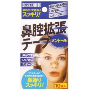 鼻腔拡張テープ メントール 10枚入り - 拡大画像