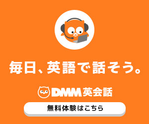 DMM英会話一般・無料体験