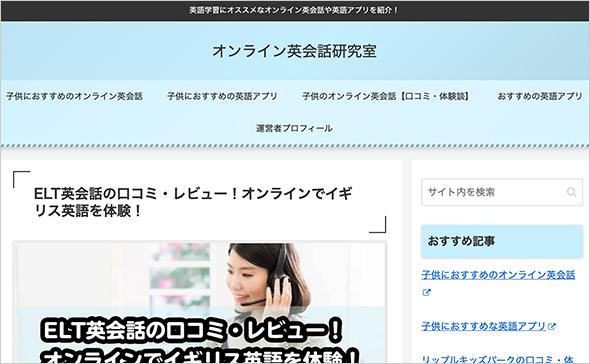 オンライン英会話研究室様・ELT英会話紹介記事