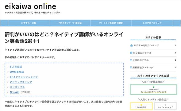 EikaiwaOnline.net様・ELT紹介記事