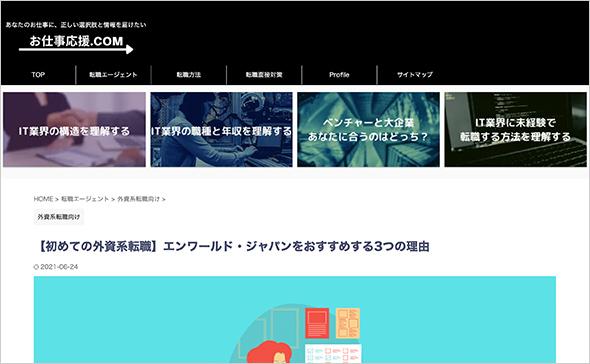 お仕事応援.com様・エンワールド紹介記事