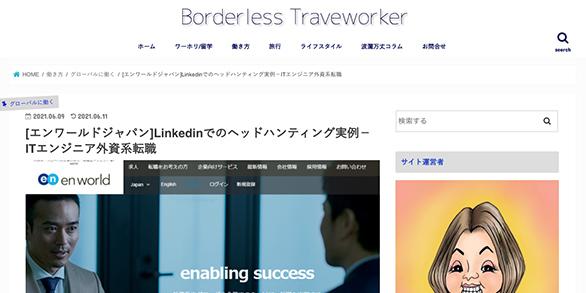 Borderless Traveworker様・スタディング紹介記事