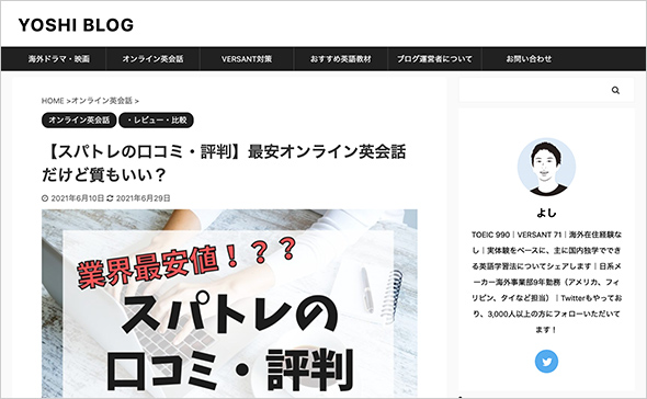 YOSHI BLOG様・スパトレ紹介記事