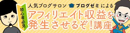 人気サロンBLOG Lab.によるアフィリエイト収益を発生させるぞ!講座