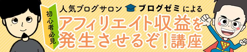 人気ブログサロン BLOG Lab.によるアフィリエイト収益を発生させるぞ!講座