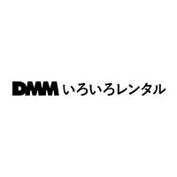 DMM いろいろレンタル