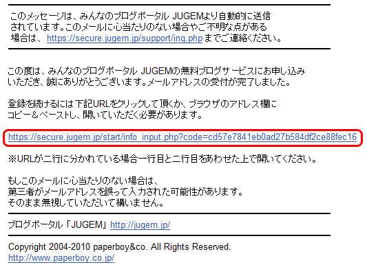 JUGEMからの登録確認メール