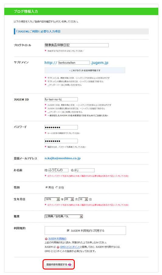 ブログ情報入力画面