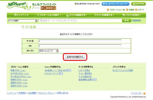 サイト追加画面