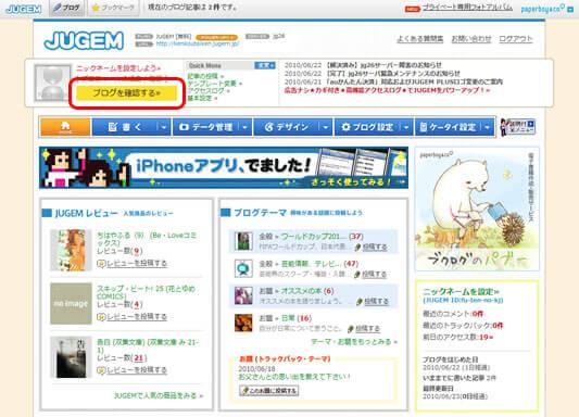 JUGEMブログ管理画面トップ