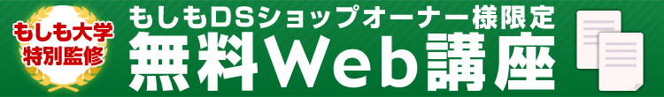 無料Web講座