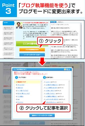 3.「ブログ執筆機能を使う」で ブログモードに変更出来ます。