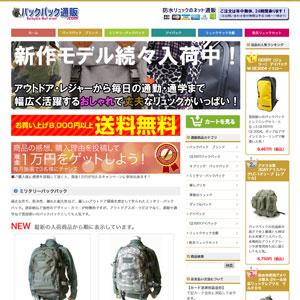 バックパック通販.com