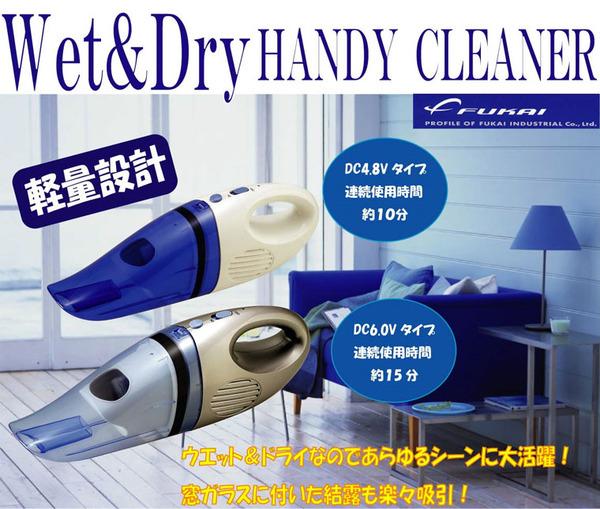 コードレスハンディークリーナー/掃除機 【ウエット&ドライ】 軽量設計 コンパクト FC-800