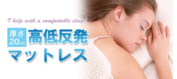 腰痛対策マットレス 極厚!20cm高低反発マットレスン