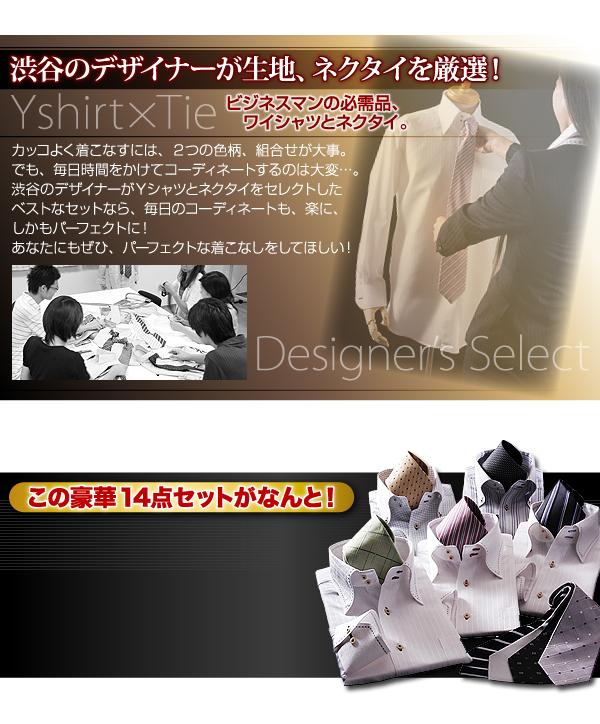 ワイシャツ14点セット 3L デザイナーズセレクト 1週間パーフェクトコーディネート カラーステッチ ドゥエボットーニシャツ ホワイト14点セット