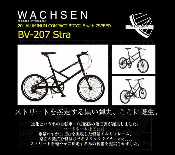 WACHSEN(ヴァクセン) アルミコンパクト自転車 BV-207 Stra 20インチ 7段変速付