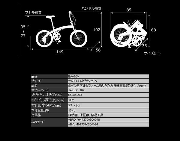 WACHSEN(ヴァクセン) アルミ折りたたみ自転車 BA-100 20インチ ブラック&レッド