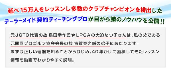 ゴルフ上達プログラム スイング応用編の説明画像1