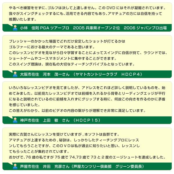 ゴルフ上達プログラム フィジカルトレーニング編の説明画像3
