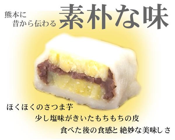 熊本名物「いきなり団子」 3種×4個(計12個)