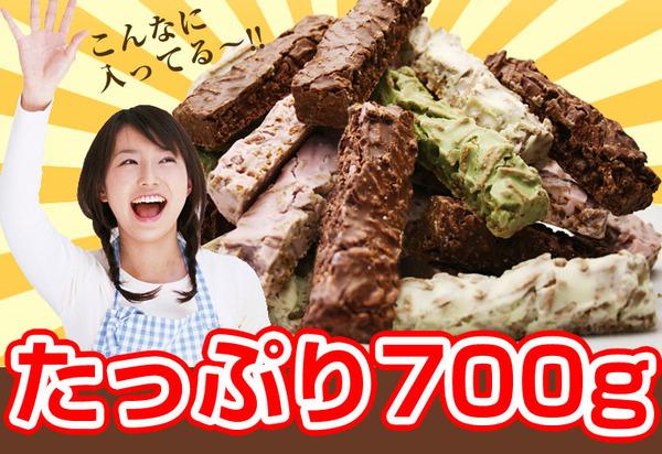オールブランチョコバー 700g