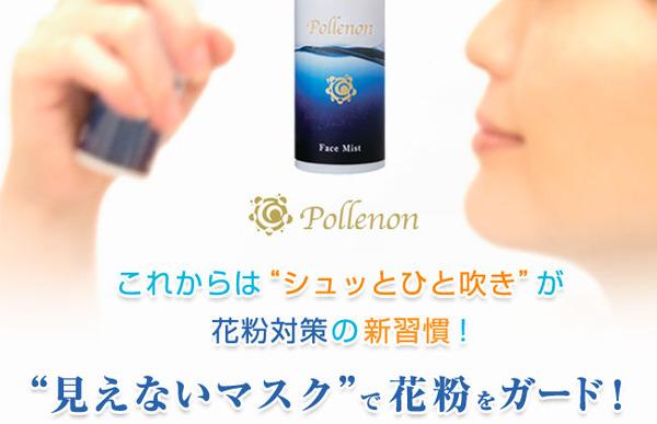 花粉対策グッズ「ポレノン(pollenon)」 5個セット