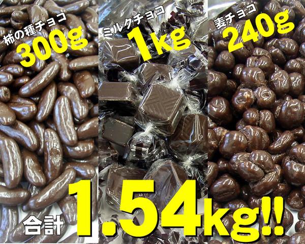 業務用チョコレート詰め合わせ1.54kg!!