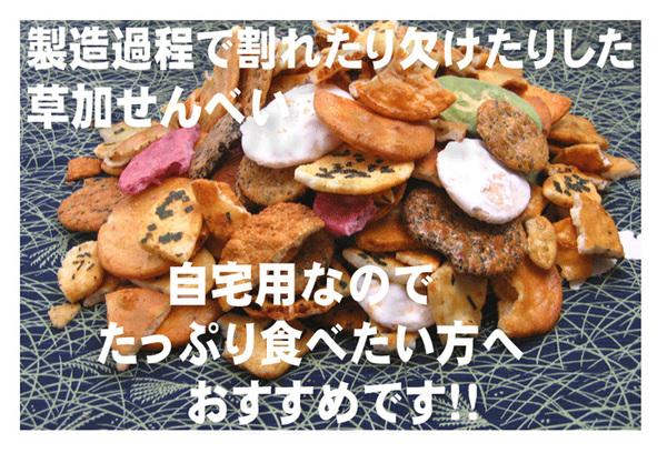【訳あり】草加・おまかせ割れせんべい(煎餅) ...の説明画像1