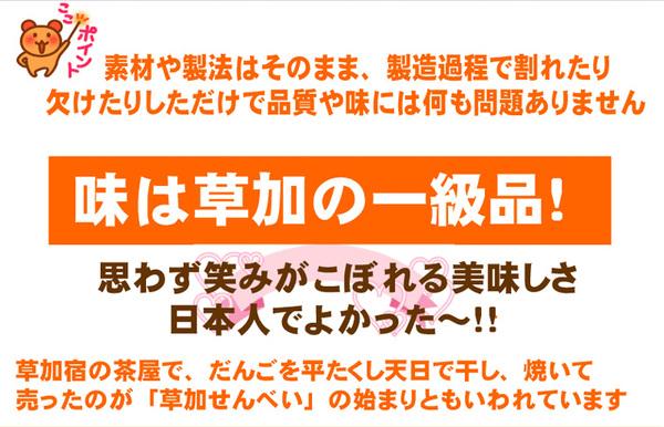【訳あり】草加・おまかせ割れせんべい(煎餅) ...の説明画像4