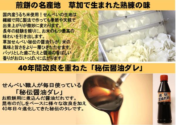 【訳あり】草加・おまかせ割れせんべい(煎餅) ...の説明画像5