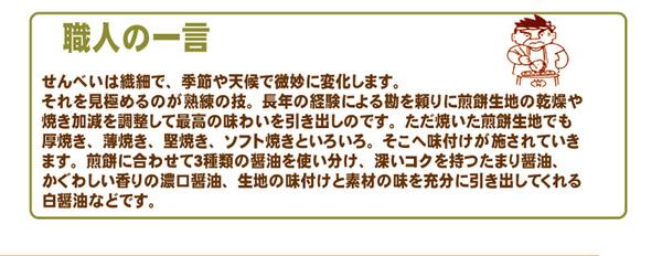 【訳あり】草加・おまかせ割れせんべい(煎餅) ...の説明画像6