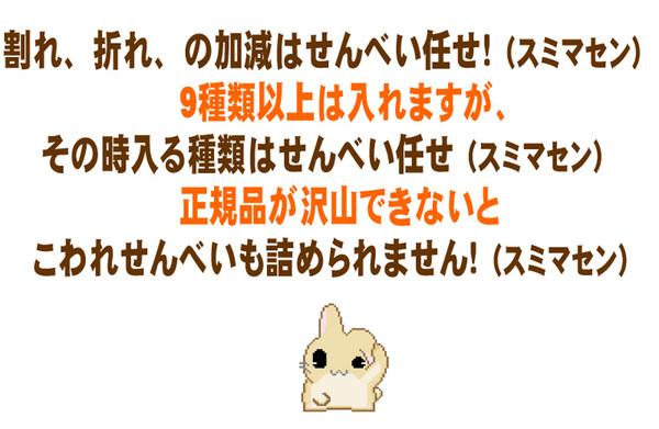 【訳あり】草加・おまかせ割れせんべい(煎餅)...の説明画像10