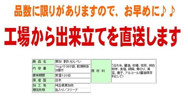【訳あり】草加・おまかせ割れせんべい(煎餅)...の説明画像11