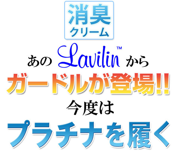 ラヴィリン 太ももスッキリ 新スリムリフト ガ...の説明画像1