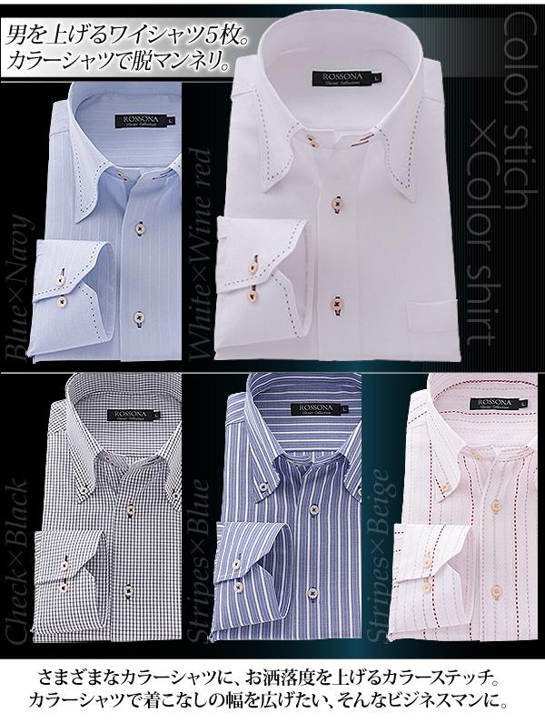 ワイシャツ14点セット 3L デザイナーズセレクト 1週間パーフェクトコーディネート カラーステッチ ドゥエボットーニシャツ カラー14点セット