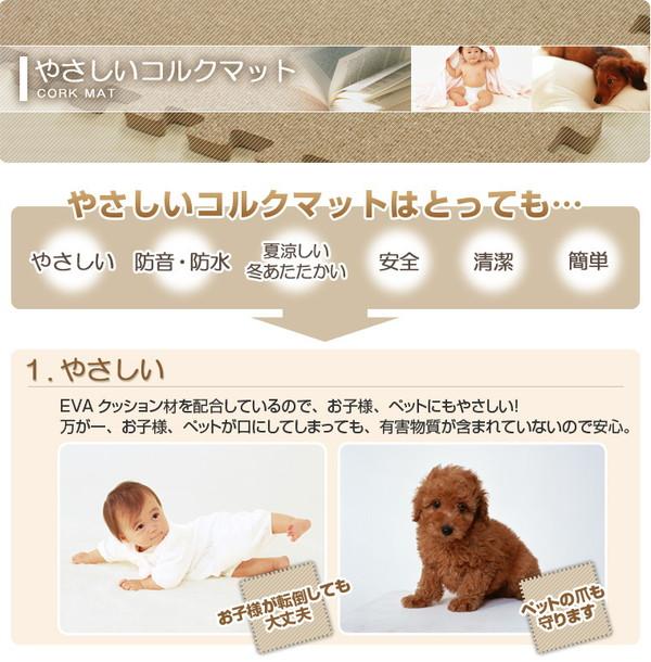 やさしいコルクマットは赤ちゃんペットに大変オススメ!コルクマットの特徴