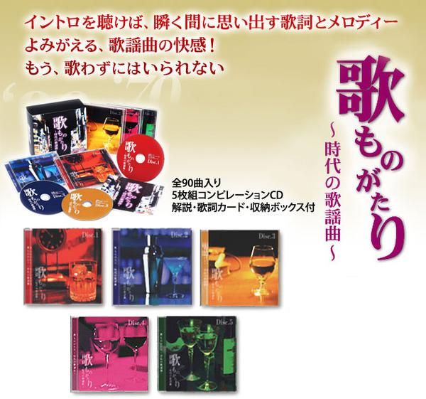 【歌ものがたり~時代の歌謡曲】(CD5枚組 全90曲)歌詞カード 収納BOX付