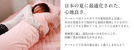 クールレイ(R) パッドシーツ + 枕パッド シングル ピンク 綿100% 日本製