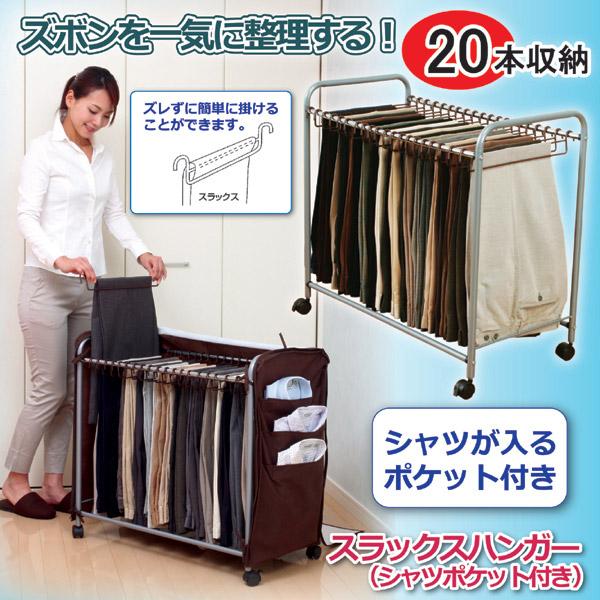 スラックスハンガー 【20本収納】 専用カバー/シャツポケット/キャスター付き